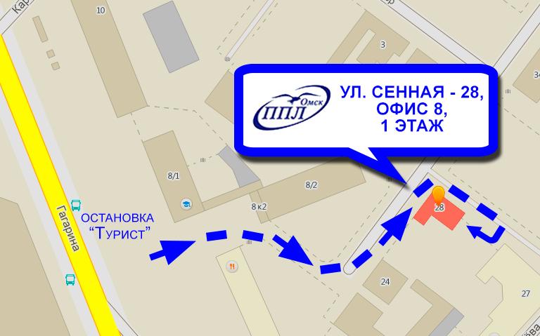 Адрес ППЛ в Омске