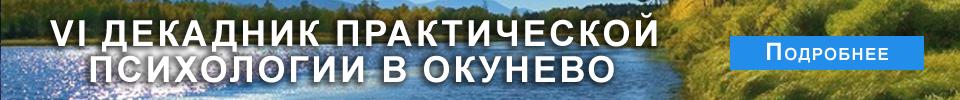 Декадник практической психологии в Окунево